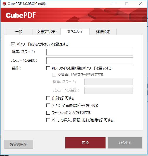 pdf パスワード 設定